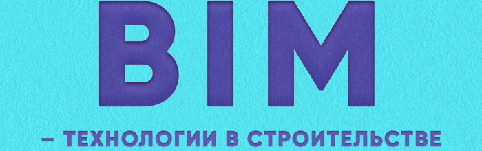 При реализации проекта «Притяжение» в Магнитогорске активно применяются BIM-технологии