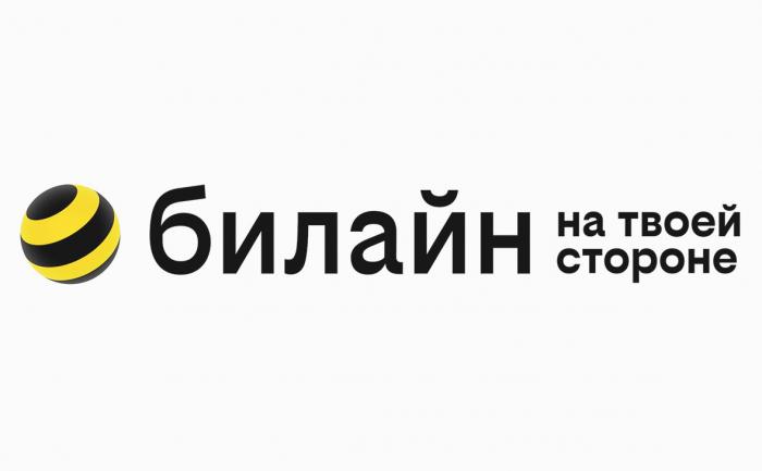 «Билайн» отказался от слогана «Живи на яркой стороне» и сменил логотип
